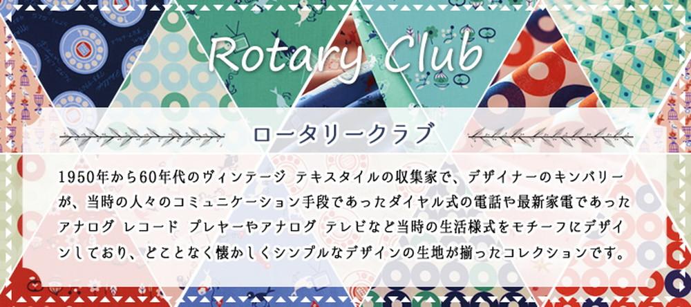 160908rotary_bnr1